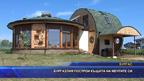 Бургазлия си построи къщата на мечтите
